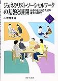 ジェネラリスト・ソーシャルワークの基盤と展開 (新・MINERVA福祉ライブラリー 12)