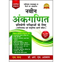 Naveen Ankganit (R.S. Aggarwal) S Chand Publishing Latest Edition 2019
