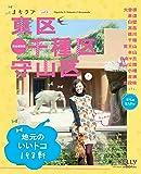まちラブ vol.8 東区・千種区・守山区 (ゲインムック)