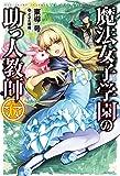 魔法女子学園の助っ人教師 6 (HJ NOVELS)
