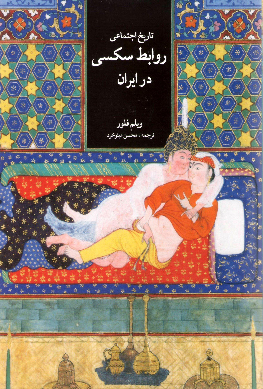 Iran sexi Iranian Brides