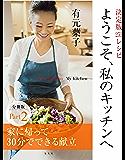 ようこそ、私のキッチンへ 分冊版 Part2 家に帰って30分でできる献立 (集英社女性誌eBOOKS)