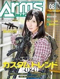 アームズマガジン 2020年8月号