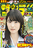週刊少年サンデー 2017年28号(2017年6月7日発売) [雑誌]