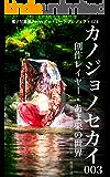 電子写真集Fotonポートレートプロジェクト024 カノジョノセカイ 003 創作レイヤー・あま栗の世界