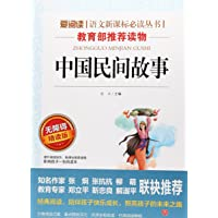 中国民间故事(无障碍精读版)/爱阅读语文新课标必读丛书