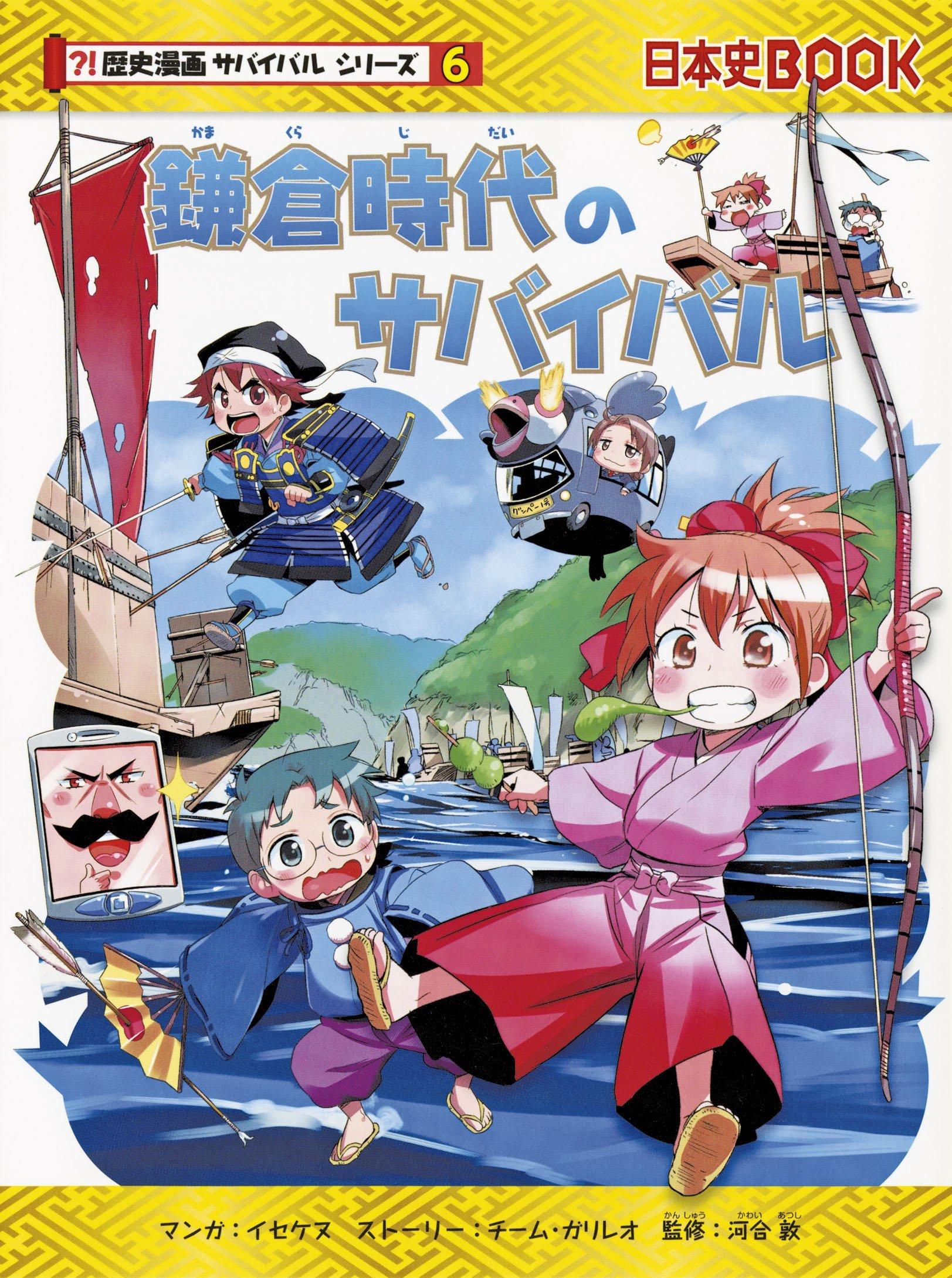 鎌倉時代のサバイバル (歴史漫画...