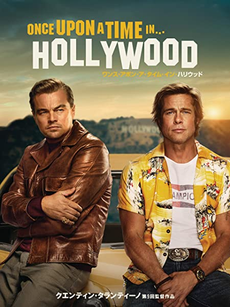 【映画】ユーモアと哀愁とスリル、そしてタランティーノ節全開! – 「ワンス・アポン・ア・タイム・イン・ハリウッド Once Upon a Time in Hollywood(2019)」