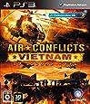 エア コンフリクト ベトナム - PS3