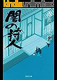 闇の狩人(下) (角川文庫)