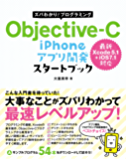 ズバわかり!プログラミング Objective-C iPhoneアプリ開発 スタートブック Xcode5.1+iOS7.1対応