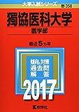 獨協医科大学(医学部) (2017年版大学入試シリーズ)