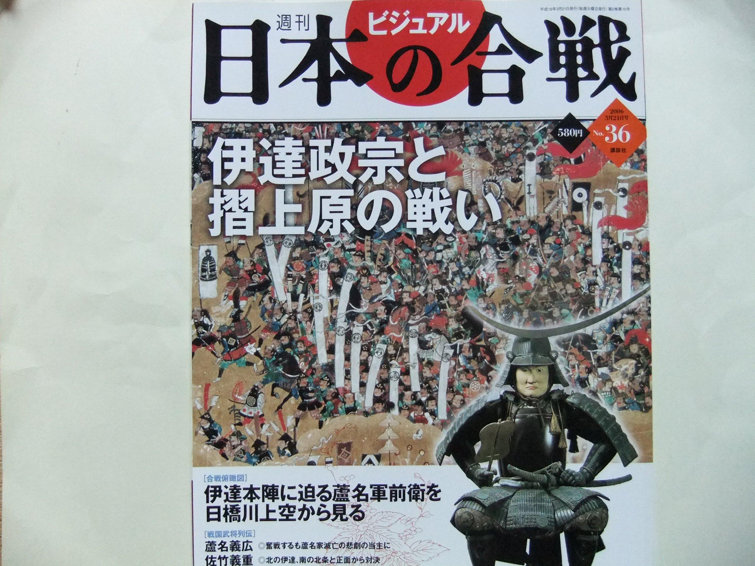 週刊ビジュアル日本の合戦 No.36...