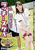鈴村あいり ラッキースケベ 1 空想できる全てのエロい事は現実に起こりうる!!/プレステージ [DVD]