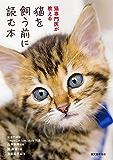 猫を飼う前に読む本:猫専門医が教える