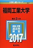 福岡工業大学 (2017年版大学入試シリーズ)