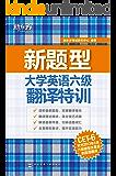 大学英语六级翻译特训