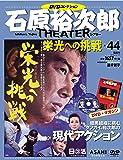 石原裕次郎シアター DVDコレクション 44号  [分冊百科]