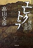 中上健次の生涯 エレクトラ (文春文庫)