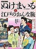 NHK土曜時代ドラマ ぬけまいる~女三人伊勢参り~と江戸のおんな旅 (洋泉社MOOK)