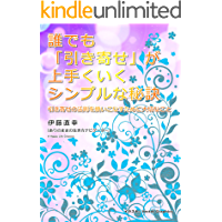 Simple secret where every Drawing goes well: It is an important thing because it masters the law of drawing (Japanese Edition)