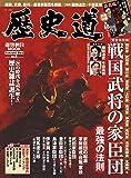 歴史道 vol.1 (週刊朝日ムック)