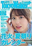 週刊 東京ウォーカー+ 2018年No.26 (6月27日発行) [雑誌]