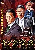 キングダム3 ~首領になった男~ [DVD]