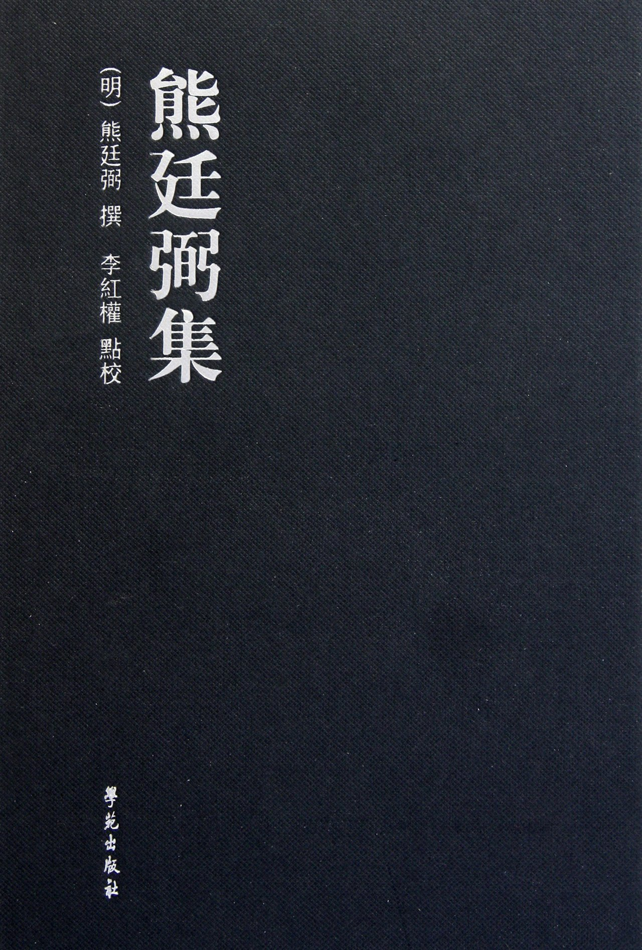 Read Online Xiong Tingbi works ( Hardcover ) (Chinese Edition) ebook