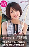 Affair Wife Picture Books Sex Nude Adult 2: Sexy Hot Amateur Beauty Wife (Reality Affair Wife) (Japanese Edition)
