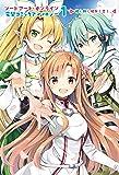 ソードアート・オンライン 電撃コミックアンソロジー 1 彼と剣と彼女と恋と。 (電撃コミックスNEXT)