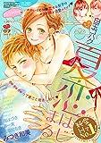 絶対恋愛SWEET(スウィート) 2017年 07 月号 [雑誌]