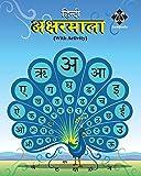 HINDI AKSHARMALA - WITH ACTIVITY