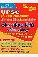 EPFO EXAM SPECIAL (UPSC): UPSC (20200115 Book 556) (Hindi Edition) Kindle Edition