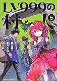 LV999の村人 (5) (角川コミックス・エース)
