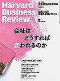 DIAMONDハーバード・ビジネス・レビュー 2018年05月号 [雑誌]