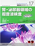 「Medical Technology」別冊 超音波エキスパート17 腎・泌尿器領域の超音波検査