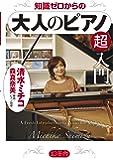 知識ゼロからの大人のピアノ超入門