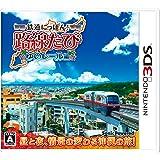 鉄道にっぽん! 路線たび ゆいレール編 - 3DS