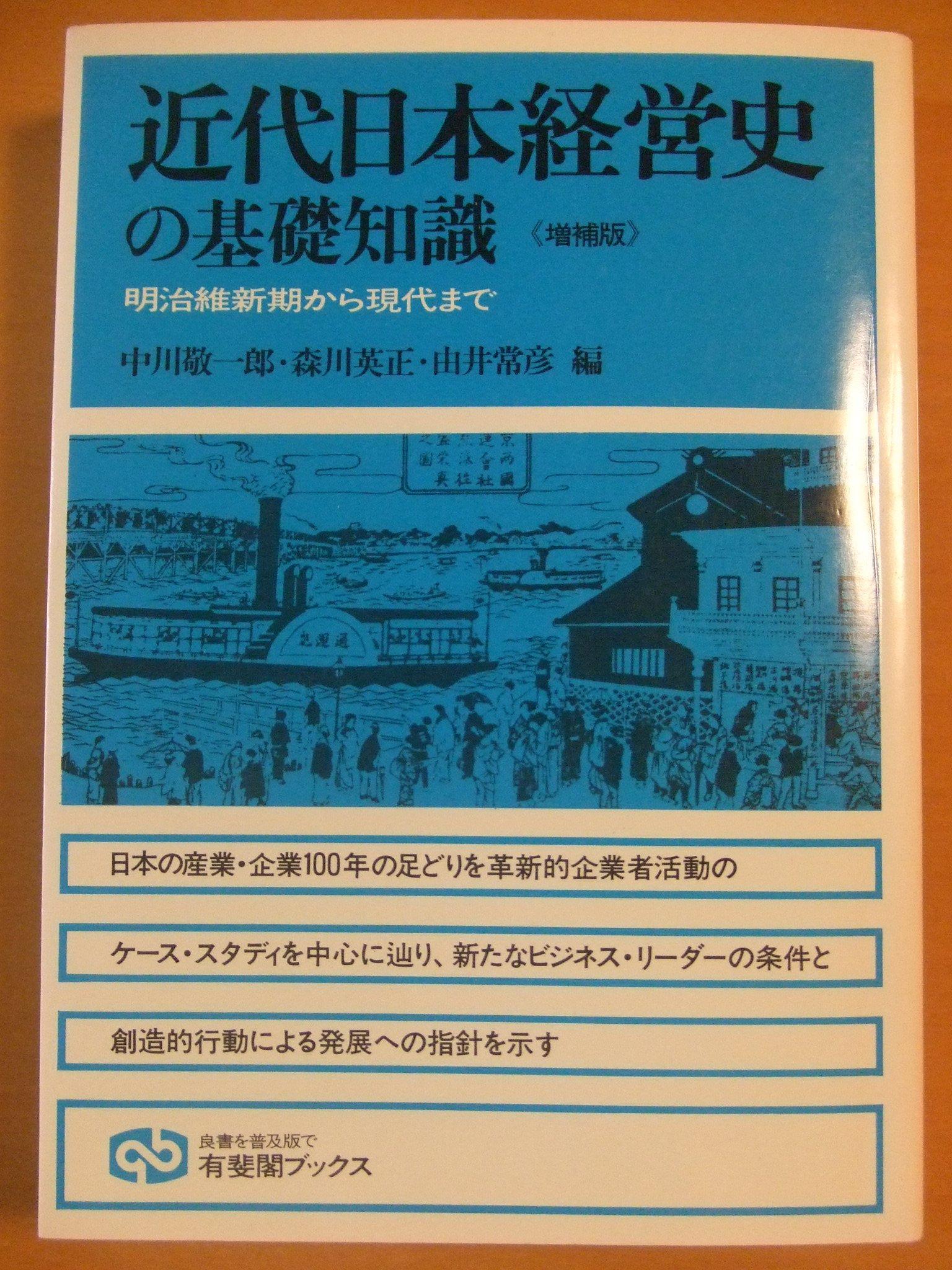 近代日本経営史の基礎知識―明治...