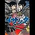 イサック(3) (アフタヌーンコミックス)