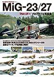MiG-23/27フロッガープロファイル写真集 (HJ AERO PROFILE)
