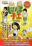 じゃりン子チエ-ややこしいテツ編 (アクションコミックス(COINSアクションオリジナル))