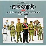 日本の軍装 1930~1945