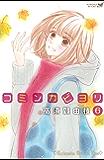 コミンカビヨリ(6) (Kissコミックス)
