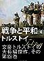 戦争と平和 第四巻