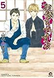 お参りですよ (5) (GUSH COMICS)