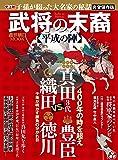 武将の末裔 平成の陣 (週刊朝日ムック)