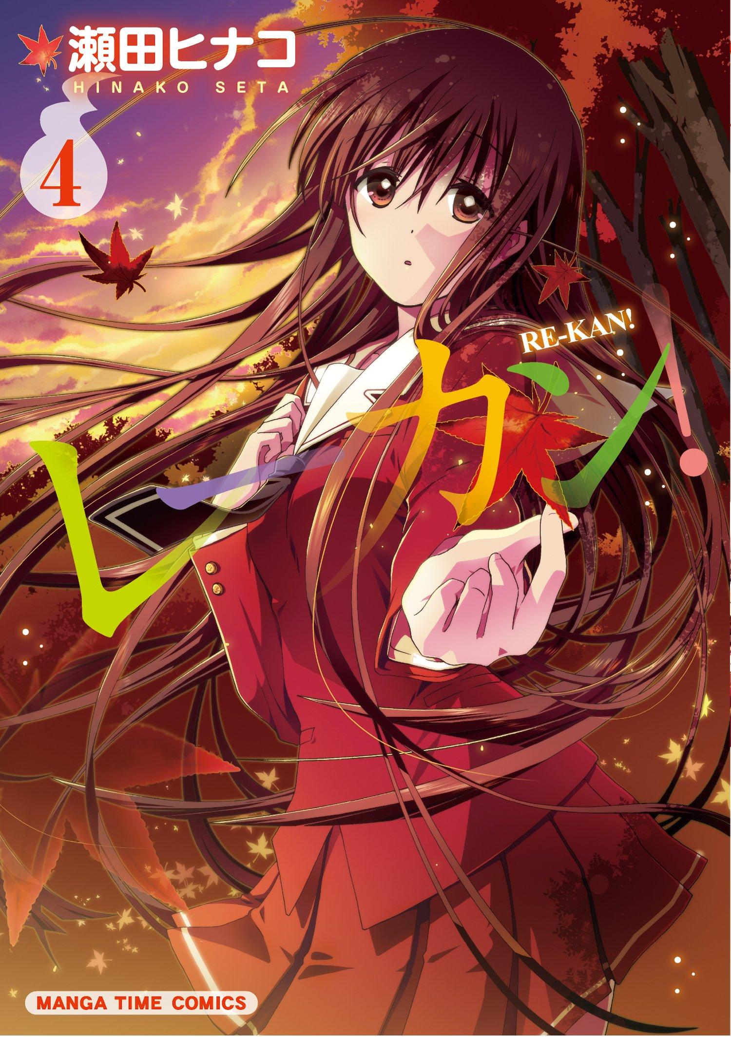 Re-Kan! [4] ebook