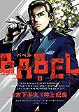 BABEL6(ヒーローズコミックス)